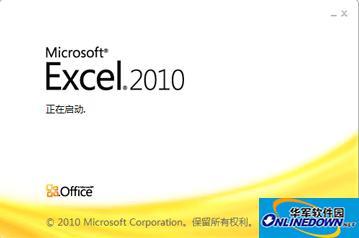 Office2010版Excel使用技巧汇总