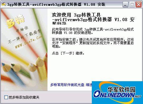3gp格式转换器的安装及使用教程