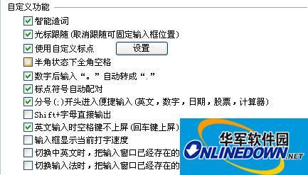 QQ五笔输入法自定义功能解析