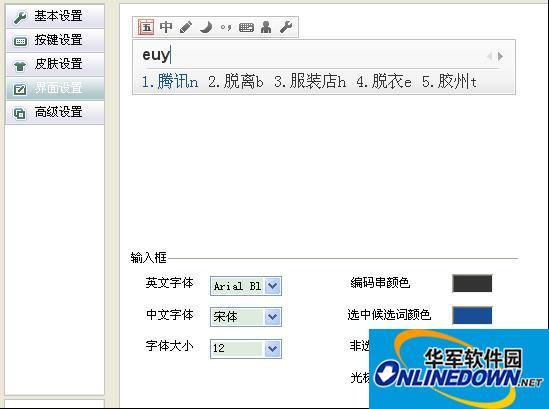 QQ五笔输入法外观的更改方法介绍