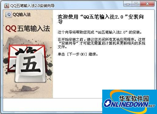 QQ五笔输入法如何快速切换中/英文