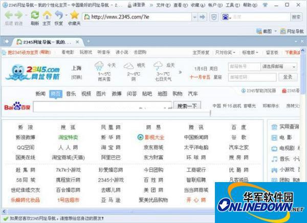 2345智能浏览器下载功能介绍
