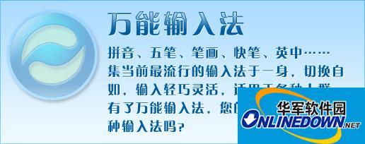 万能五笔输入法功能介绍(一)