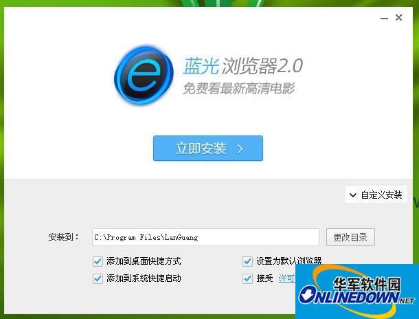 蓝光浏览器的更新及卸载方法介绍