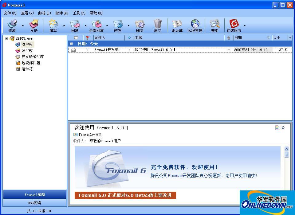 Foxmail防止密码泄露的方法介绍