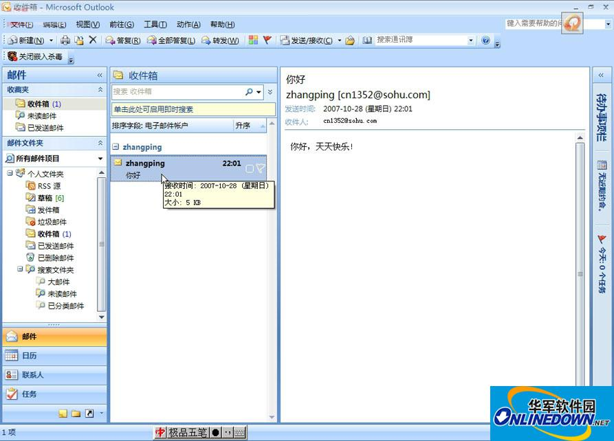 Outlook 2007程序无响应怎么办