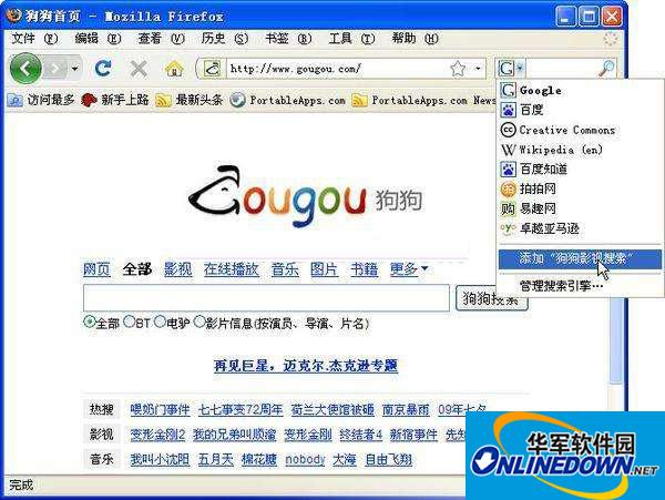 Firefox如何右键搜索迅雷资源
