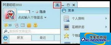 阿里旺旺软件界面上的菜单在哪?
