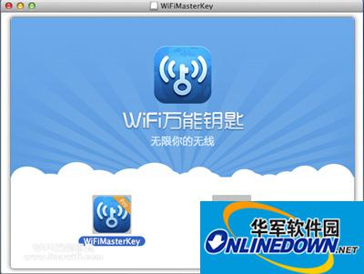 MAC版WiFi万能钥匙的使用方法介绍