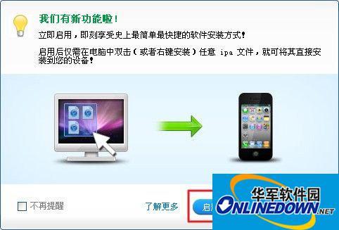 同步助手如何安装及卸载iOS应用