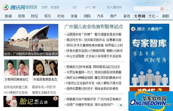 登录腾讯QQ后没有资讯弹窗怎么办