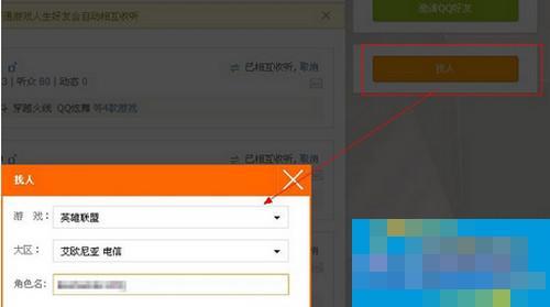 查询qq游戏_通过LOL英雄联盟游戏ID查询QQ号教程-华军新闻网