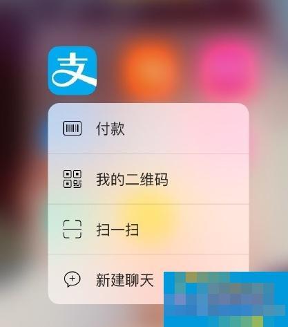 iPhone支付宝新版发布:独占功能安卓看呆
