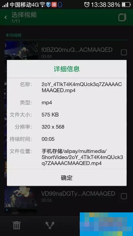 """支付宝文件夹惊现""""奇怪的视频"""" 官方回应"""