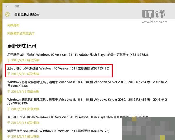 """Win10系统痉挛临时""""解药"""":卸载KB3135173"""