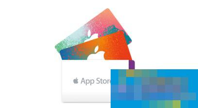 App Store充值卡將于16日在各大零售渠道卡購商城發售