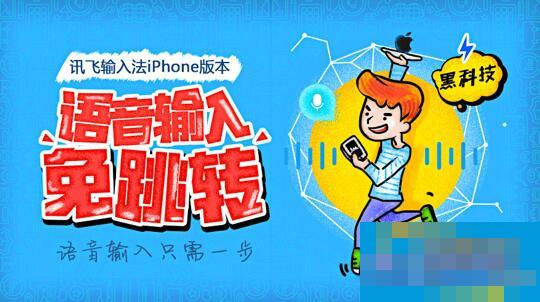 告別不暢快 訊飛輸入法首發iOS語音輸入免跳轉黑科技