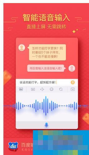 蘋果用戶有福了 百度輸入法新版語音輸入直接上屏