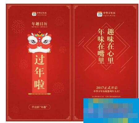 回归传统之美,中华万年历推春节小日历