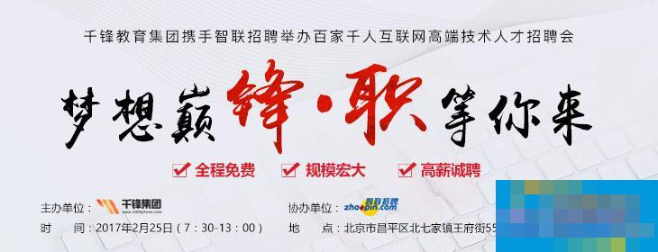 """千锋携手智联举办大型招聘会 梦想巅""""锋""""""""职""""等你来"""