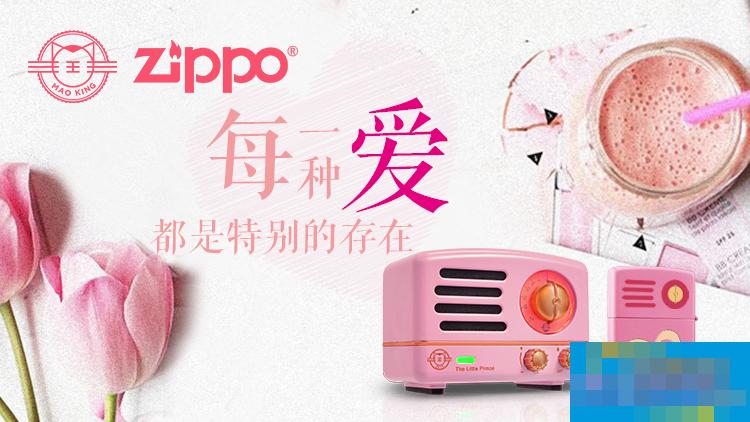 貓王收音機聯合Zippo打火機點亮情人節