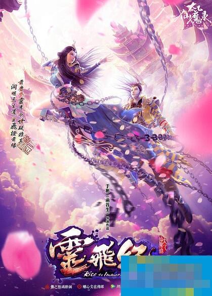 《太乙仙魔录之灵飞纪》第二季宣布改档,延迟至4月25日