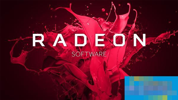 AMD显卡17.1.2 WHQL正式版驱动下载