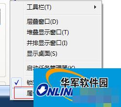如何解決Win7任務欄不顯示打開的窗口的問題
