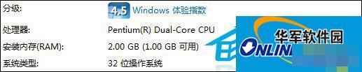 识别2GB内存只有1GB可用,系统对内存不兼容?