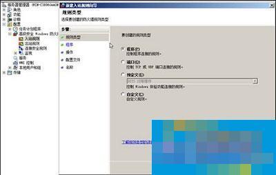 Windows2008下载应用程序存在的漏洞,如何封堵?