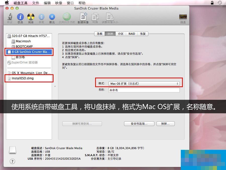 U盘实例:重装苹果系统的对策