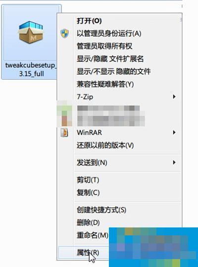 迅速查看windows 7文件属性的攻略