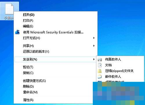 "Windows 7""发送到""菜单的便捷设置"