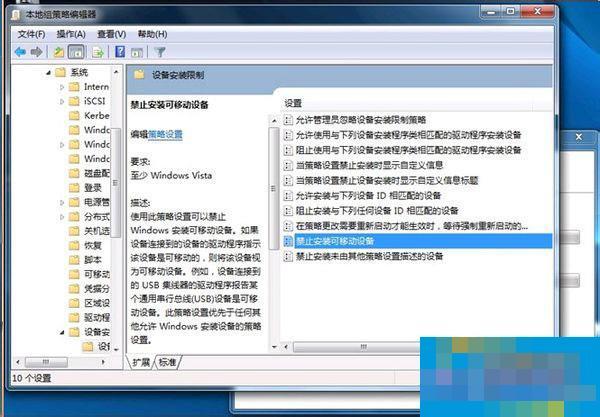 Windows7旗舰版禁止U盘使用的技巧