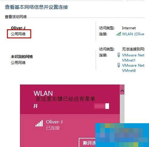 Win8.1公用网络与专用网络的替换技巧