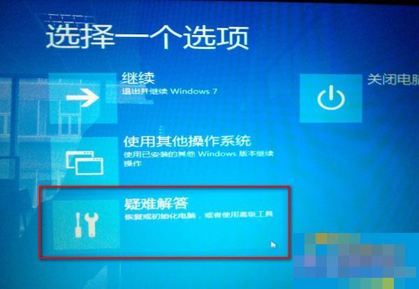 Win8系统更新补丁后黑屏了怎么办?