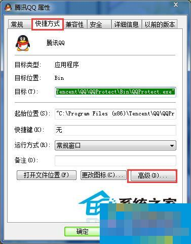 "Win7双击软件提示""无法验证创建文件""怎么办?"
