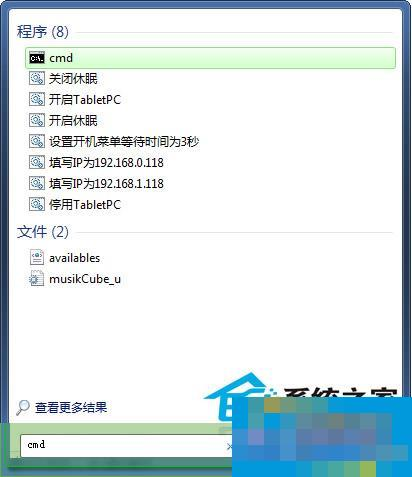 Windows7剪贴板的开启方法