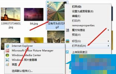 Win7如何打开GIF图片