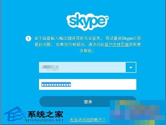 Win8无法登录Skype提示磁盘输入输出错误的解决方法