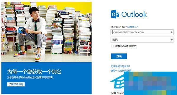 Win8.1在outlook.com下载附件缓慢的解决办法