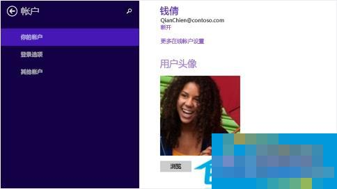 Win8如何检查是否已使用Microsoft账户登陆