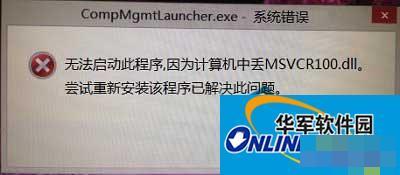 Win8打不开计算机管理提示MSVCR100.dll文件丢失怎么办?