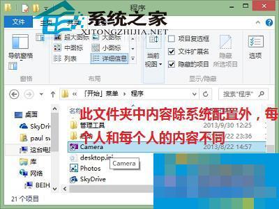 Windows8.1系统桌面磁贴被删除怎么办?