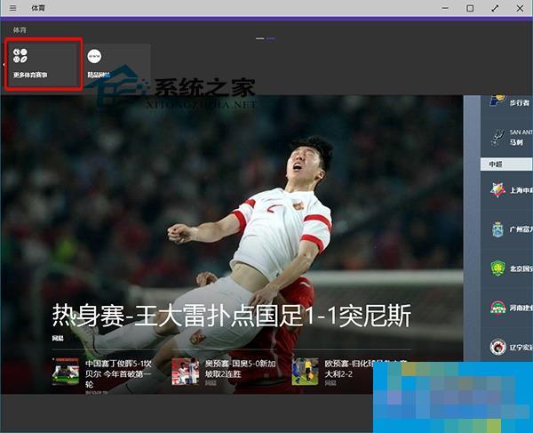 Win10如何编辑体育应用关注的体育赛事