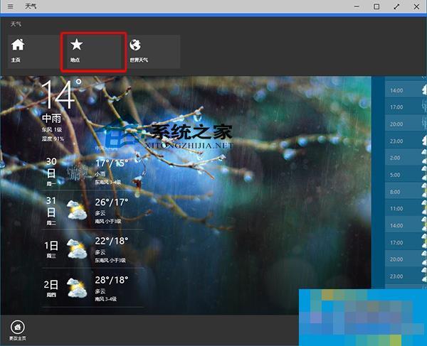 如何更改Win10天气应用主页显示天气的城市