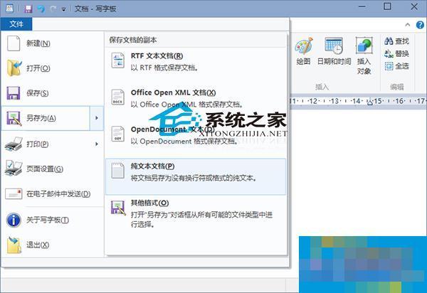 Win10写字板将文档保存成TXT格式的方法