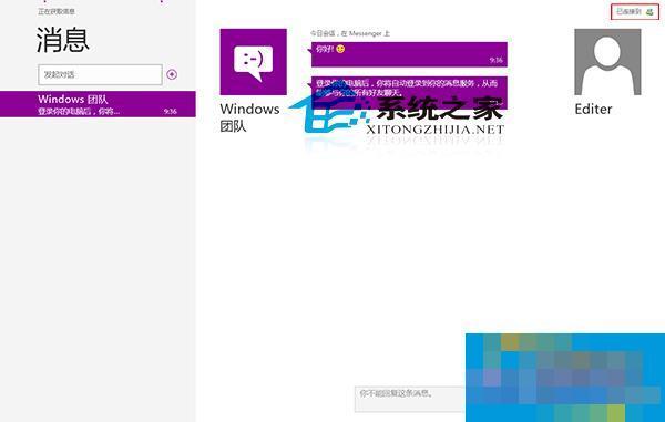 Win8如何在消息应用中同步电子邮件