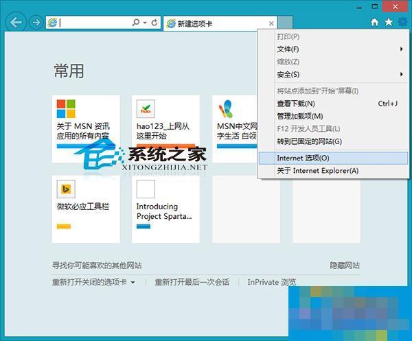 Win8 IE浏览器不显示链接下划线的方法