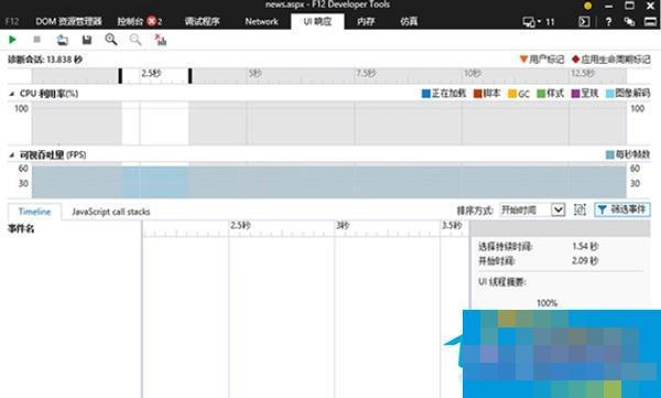 Win10 9926新版F12开发人员工具介绍